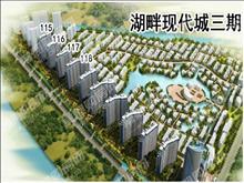 中心区低于市场价湖畔现代城180 平 248万 4室2厅2卫 毛坯
