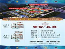 棠悦名筑户户双阳台 房房有飘窗 约98128㎡向阳空间 均价18500元/㎡高铁新城