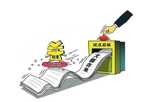 """苏城多家银行执行""""大额存单利率""""上调 最高达到50%"""