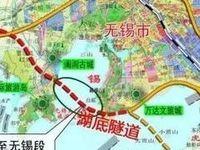 太湖隧道全面施工 将成为沪宁新快速通道