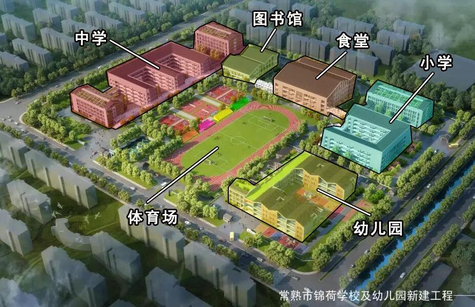 总投资4.2亿!常熟又一所新建学校实景曝光!