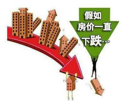 房价下跌或不可避免,这5大因素已说明一切!