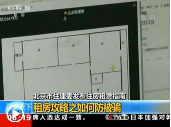 北京规范互联网租房平台 违规3次以上禁发房源信息