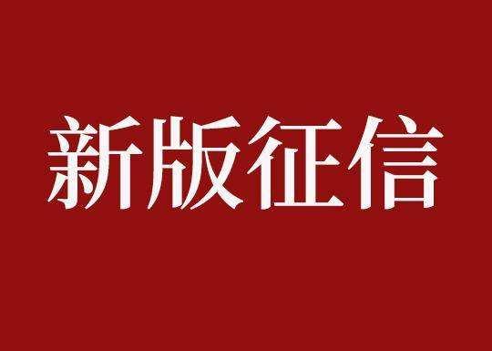 二代个人征信系统暂定1月20日上线 投机行为将行不通