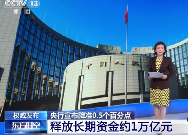 全面降准今日落地,1万亿元真金白银,谁受益?