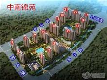 中南锦苑 260万 3室2厅1卫 毛坯 首选