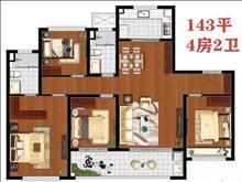 碧桂园紫云名邸 143平 4室2厅2卫 精装修  精装带地暖 黄金楼层268万