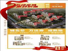 工抵房城北璀璨澜庭楼层好小户型109平3室2厅2卫178万超低价