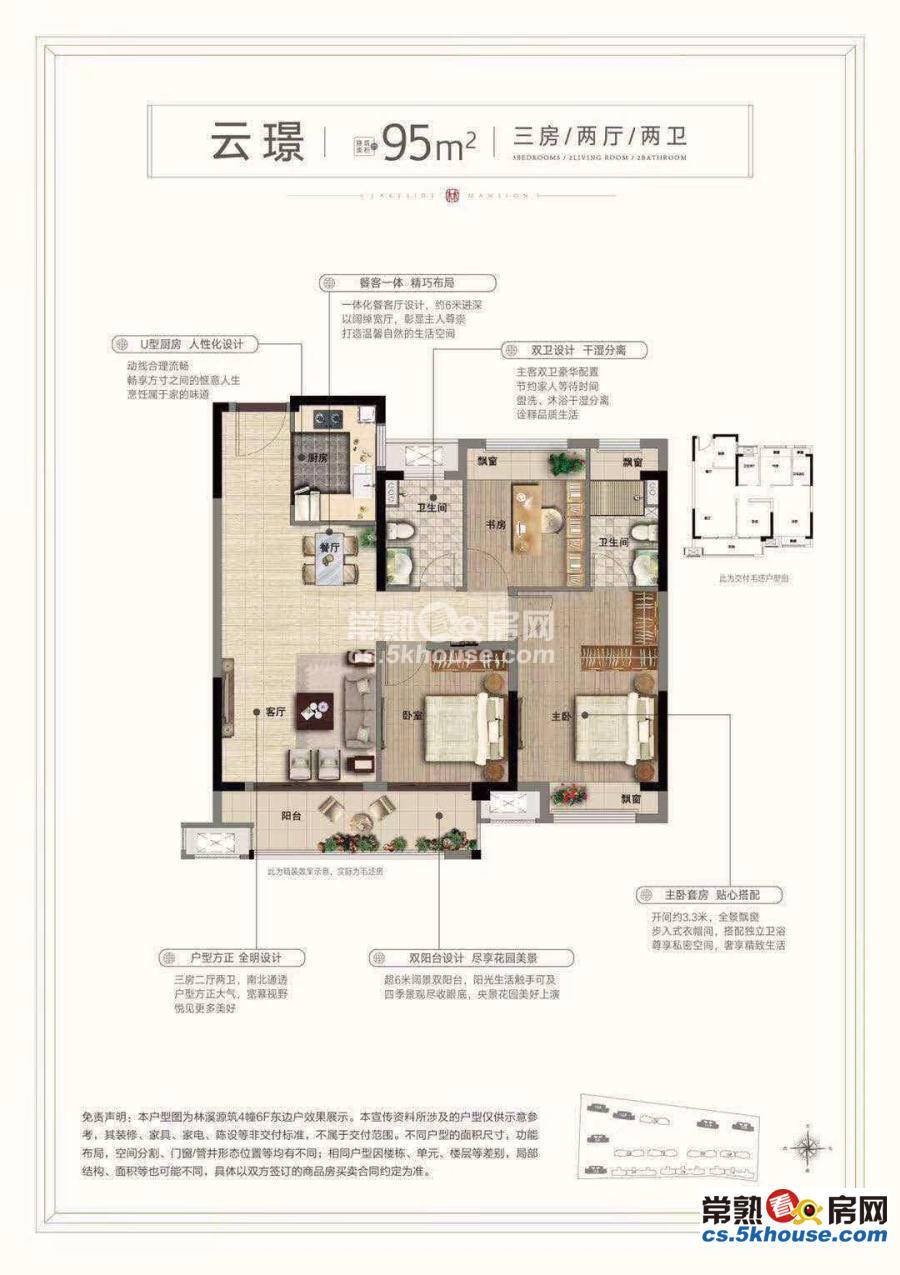 城东全新楼盘林渓源筑95平低密度洋房小区总价132万起