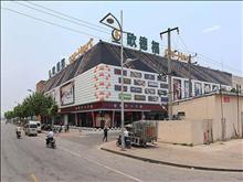 海虞商业中心