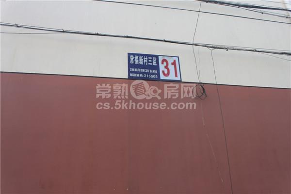 常福新村三区