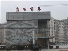 东湖京华实景图(1)