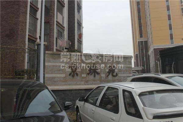 东湖京华京珠苑