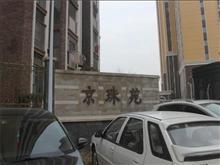 东湖京华京珠苑 60万 2室1厅1卫 精装修 房主狂甩高品质好房
