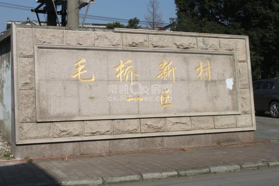 毛桥新村一区