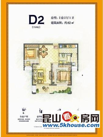 (真实房源)昆山城东世茂东外滩88平两房,环保装修学区房可落户,房东急售