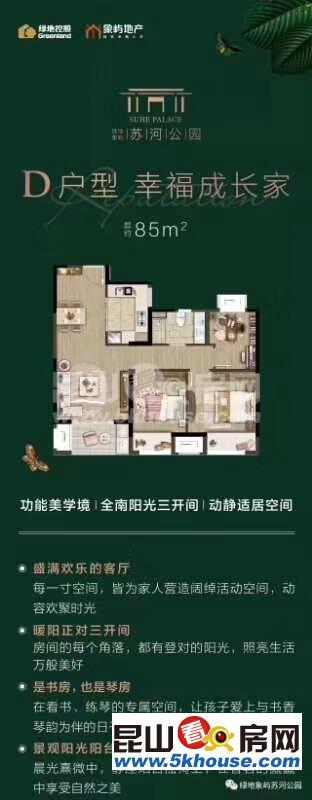 苏河公园 160万 3室2厅1卫 毛坯 ,价格真实机会难得
