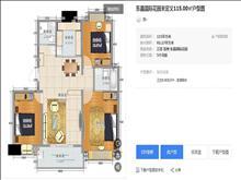 东晶国际花园 2500元月 3室2厅2卫 精装修 ,小区品质高