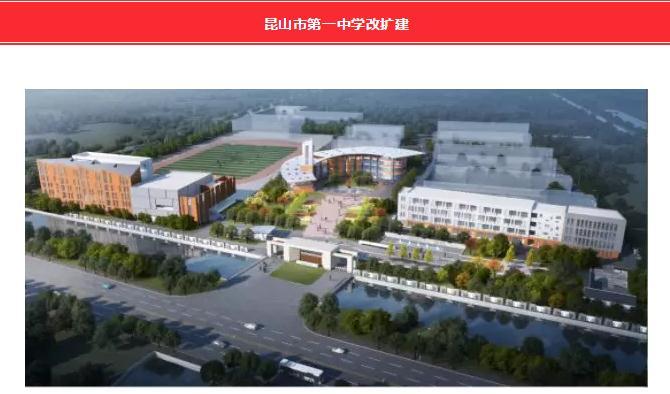 好消息!昆山一波小学、高中要新、改建!覆盖全市