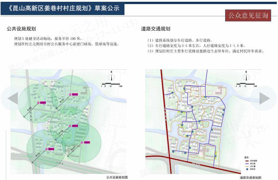 《昆山高新区姜巷村村庄规划》草案公示