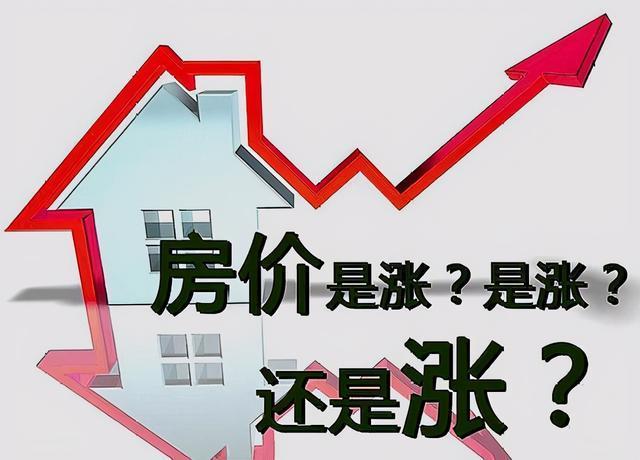 住建部:對調控工作不力、房價上漲過快的城市要堅決予以問責