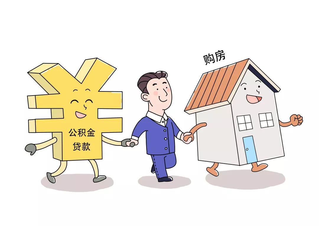 多地公積金政策調整 對你買房有影響嗎?