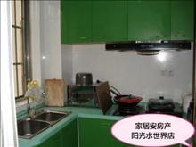 好房出租,居住舒适,晨曦北园 2200元月 2室2厅1卫 精装修