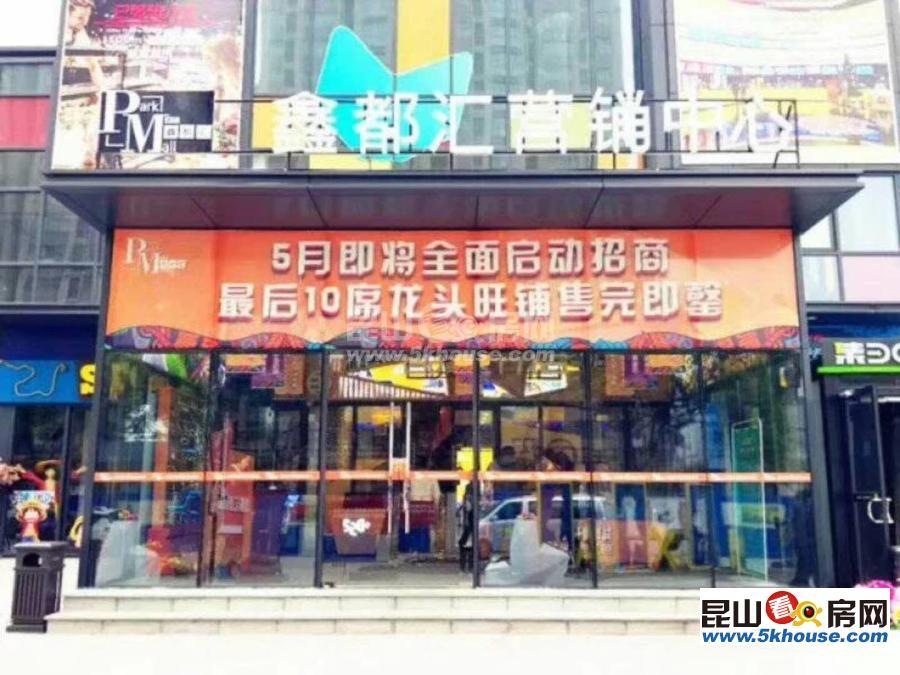 鑫都汇沿街商铺出售179万毛坯商铺稀缺店面