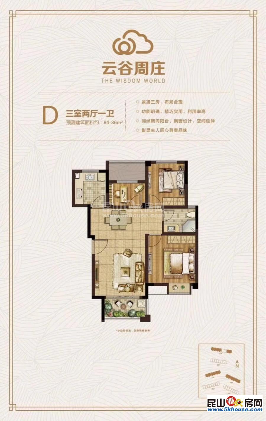 云谷周庄 74万 2室2厅1卫 毛坯 你可以拥有,理想的家