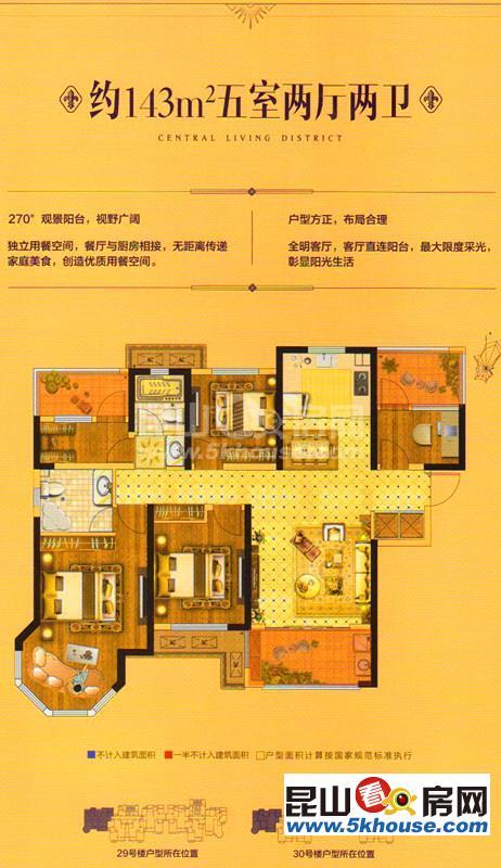 中南稀缺5房2卫 全新毛坯,适合家里人多居住,户型方正