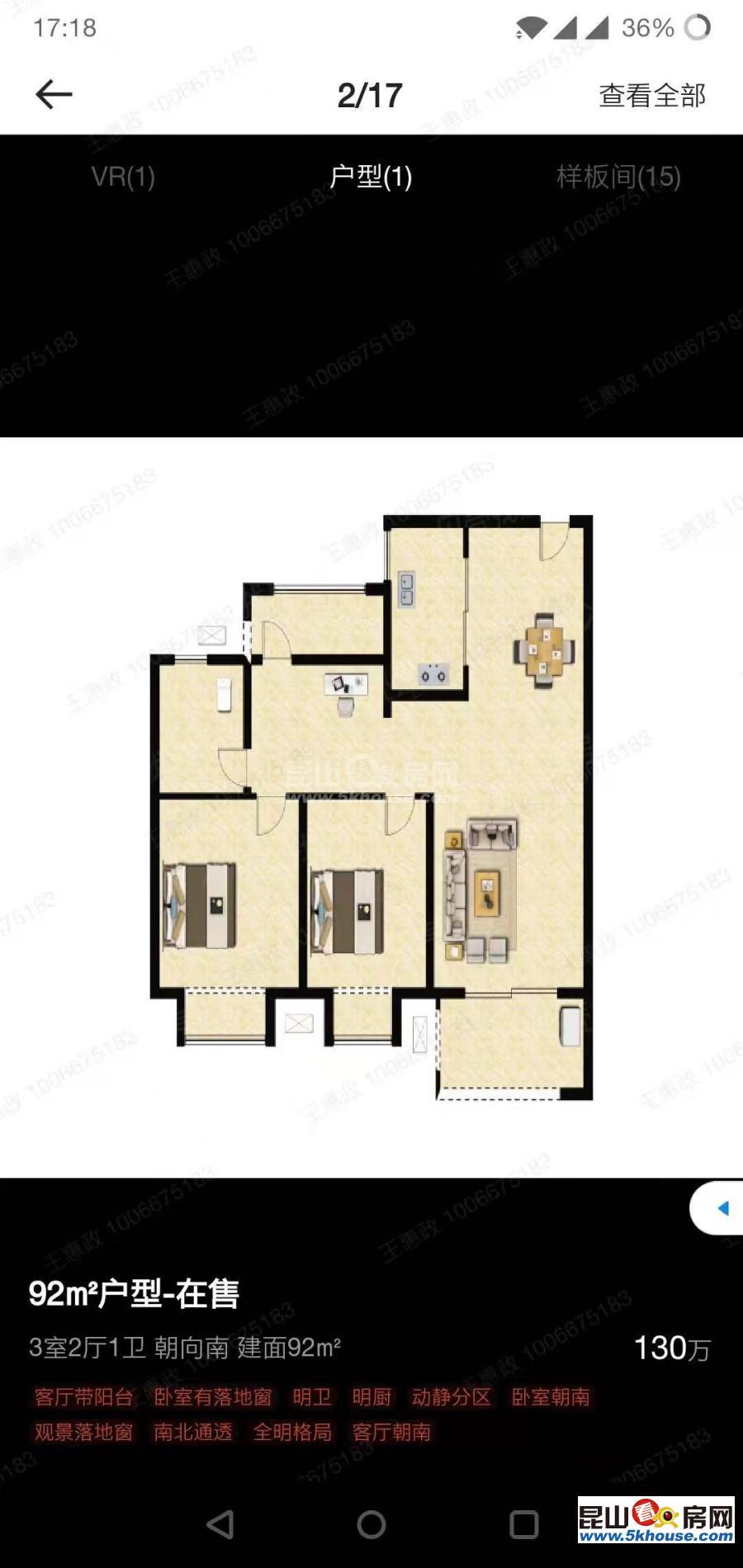 超大社区罕见户型,兰亭都荟 130万 3室2厅1卫 毛坯