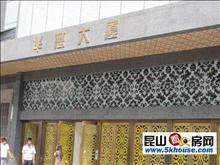 华懋大厦甲级办公楼大面积出租 诚心看房有钥匙急租