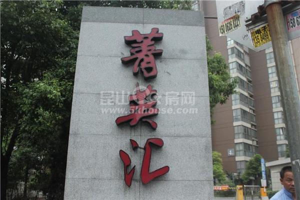 上海菁英汇