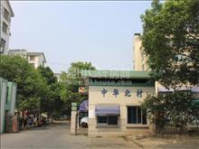 中华北村 163万 5室2厅2卫 毛坯 ,阔绰客厅,超大阳台,身份象征,价格堪比毛坯房