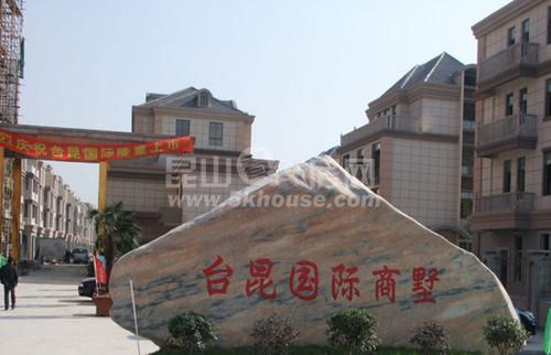 台昆国际商墅
