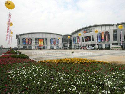 中国国际采购中心