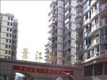 景江花园 195万 3室2厅2卫 精装修 非常安静,笋盘出售