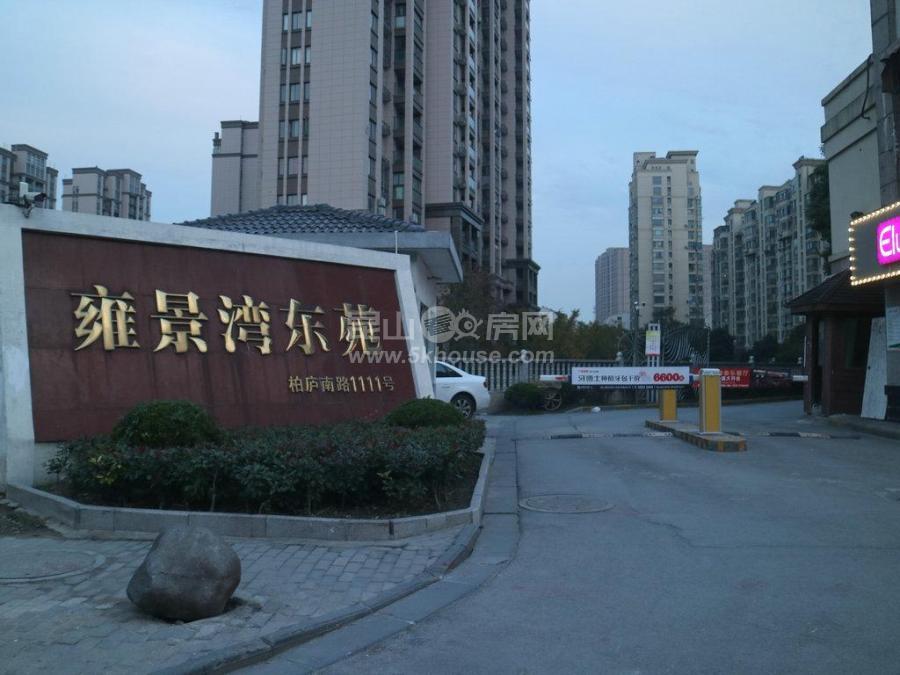 雍景湾东苑