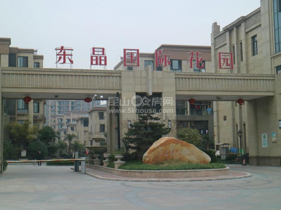 东晶国际花园