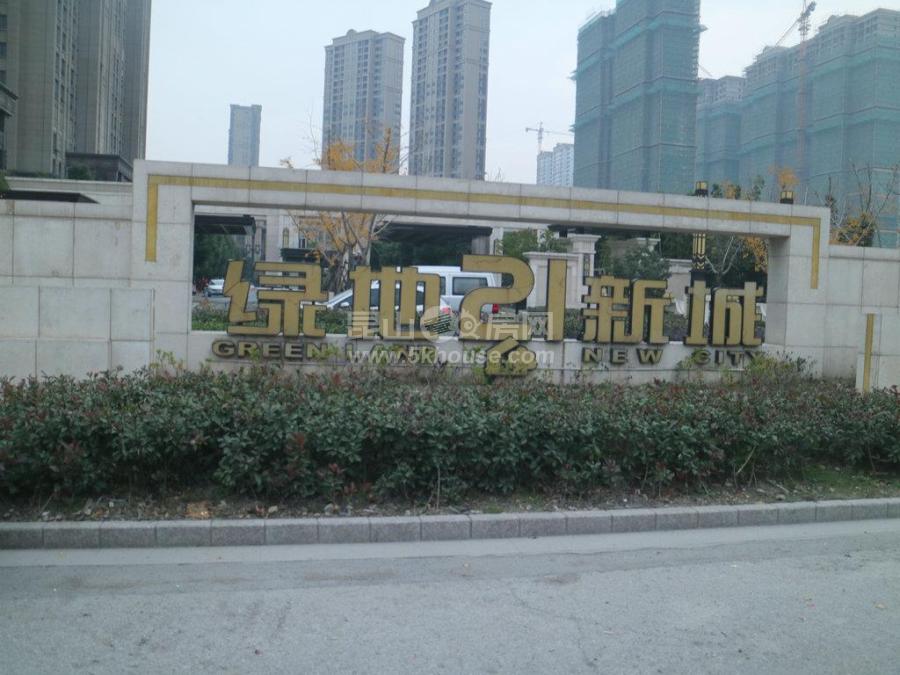 绿地21新城