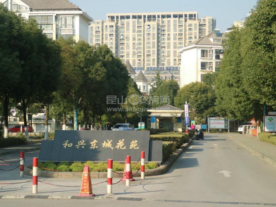 和兴东城花苑