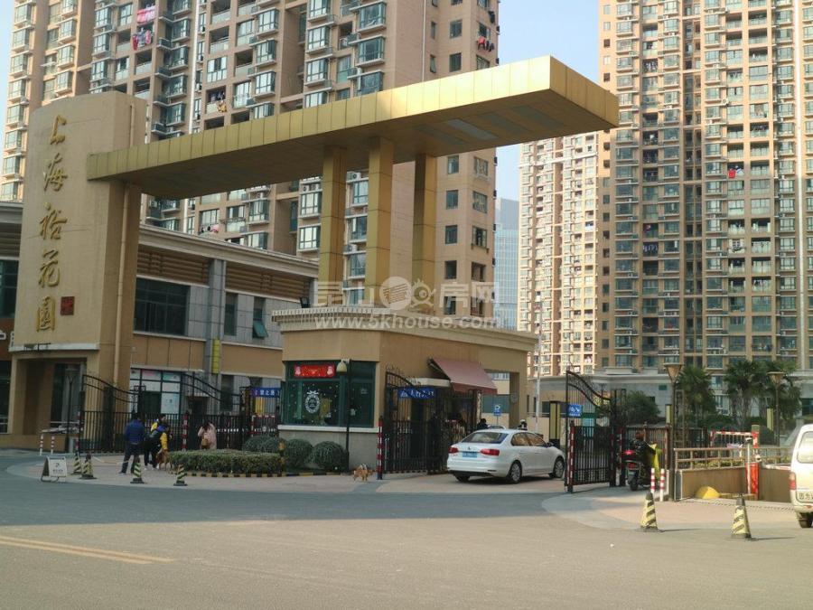 上海裕花园