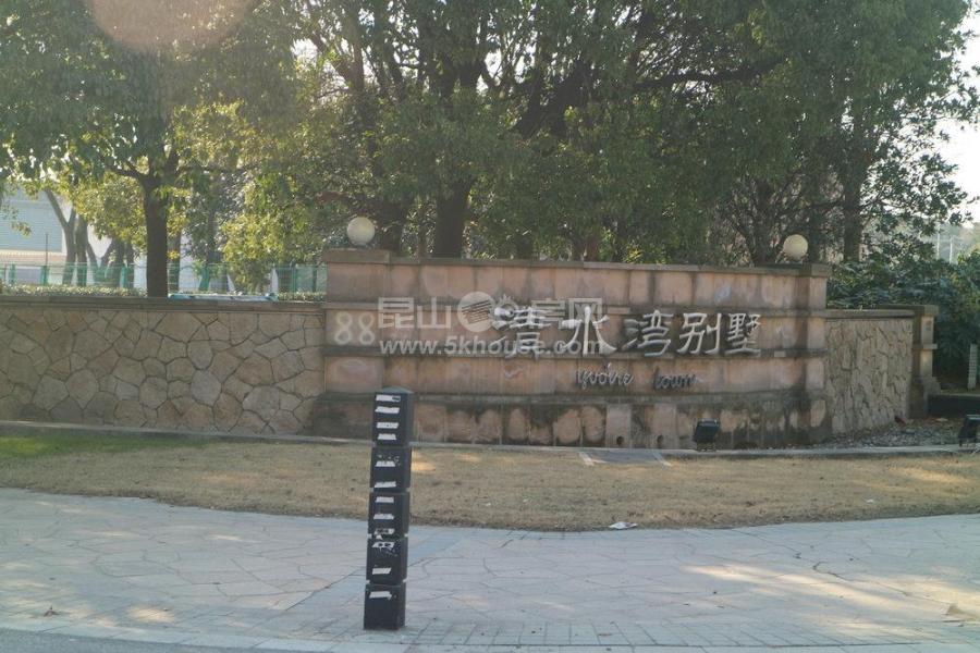 清水湾别墅