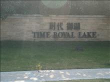時代御湖邊,唯一大獨棟400平米  送地下室160平米 花園1600平,真正的豪宅