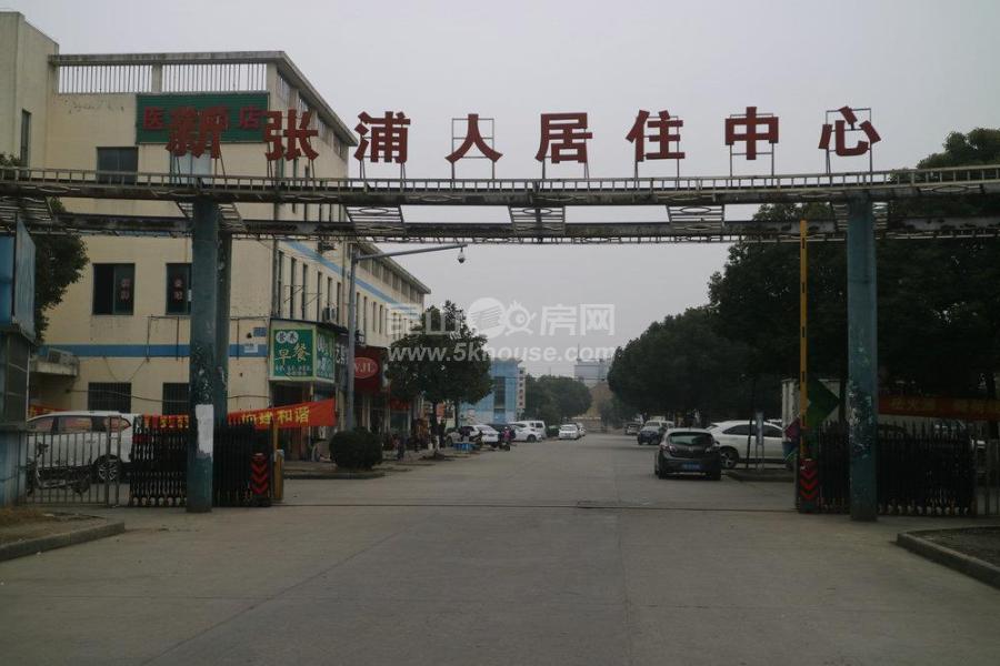 新张浦人居住中心
