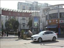 体育生态公园 边上 长江绿岛 华城美地 3房 诚心出售 看房方便