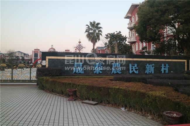 晟泰农民新村