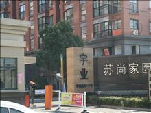 宇尚苏尚家园