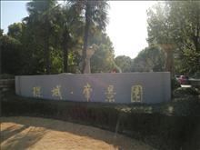 琨城帝景园