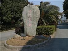 阳澄世纪花苑